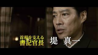 The Emperor In August  Official Trailer