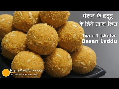 बेसन के लड्डू बनाते समय इन 8 बातों का ध्यान रखें । Besan ladoo with Tips and Tricks