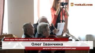 ІІ пленарне засідання ХVІІ сесії Сокальської районної ради ч.6