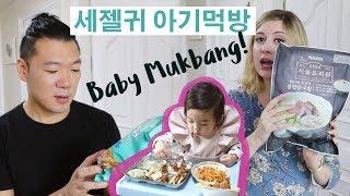 Baby Mukbang! Korean VS Western food