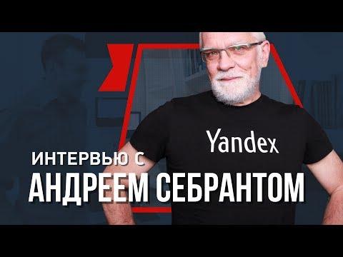 Запрещенный Яндекс интервью с Сербантом - Андрей Онистрат | Бегущий Банкир -  yandex