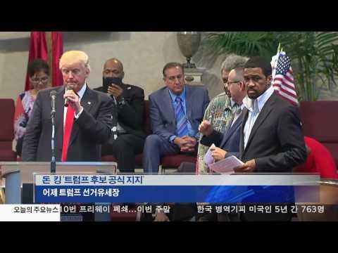 트럼프 vs 힐러리 할리우드도 양분 9.22.16 KBS America News