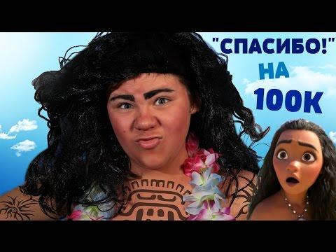 """МОЙ ХИТ """"СПАСИБО"""" НА 100.000 ПОДПИСЧИКОВ!"""