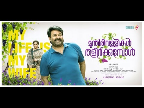 Munthirivallikal Thalirkkumbol Movie Picture