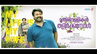 Munthirivallikal Thalirkkumbol Official Trailer