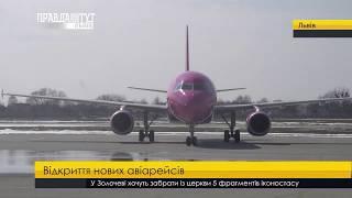 Випуск новин на ПравдаТУТ Львів 26 березня 2018