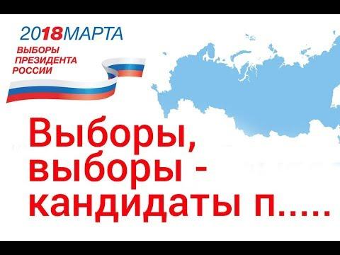 Выборы 2018..Дебаты с Владимиром Соловьевым (Без цензуры). Кандидаты... (видео)