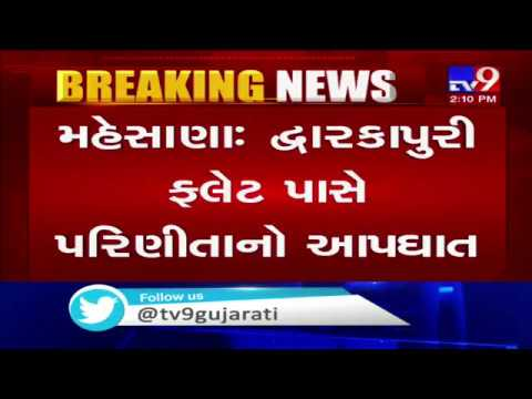 Newly married woman commits suicide, Mehsana | Tv9GujaratiNews