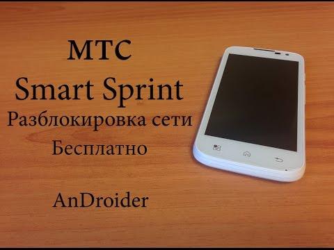 4Pda мтс smart sprint black фотка