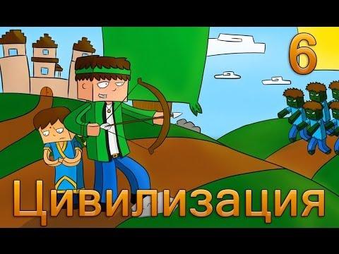 Minecraft - Цивилизация - #6 - Из мирного в хардкорный