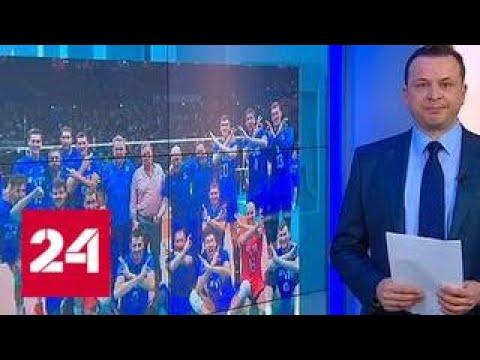 Сергей Шляпников: сборная России по волейболу готова двигаться вперед - Россия 24 - DomaVideo.Ru