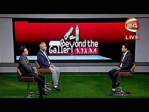 Beyond The Gallery | ফুটবলের সাম্প্রতিক অবস্থা | 21 March 2019