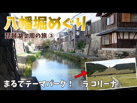 [ 琵琶湖 1周車旅  ] #3 休暇村近江八幡 ~ 八幡堀 …