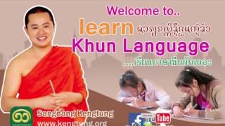 Khun Learning 31 ᩈ᩠ᩋᩁᨽᩣᩈᩣᨡ᩠ᨶᩨ 31 เรียนภาษาขืน 31