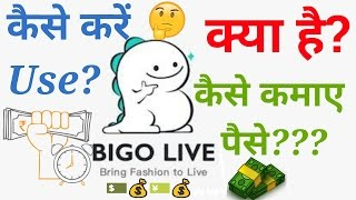 Video Bigo Live app - What is? How to earn full explained [Hindi] MP3, 3GP, MP4, WEBM, AVI, FLV November 2018