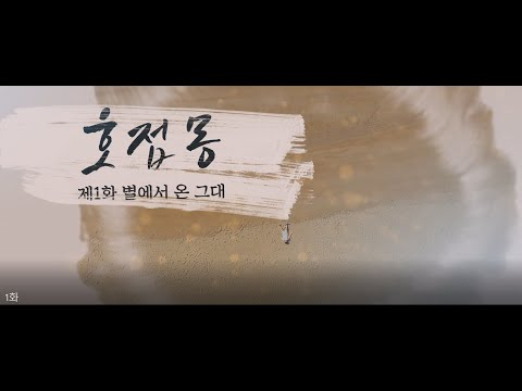 2020년 여수관광 웹드라마 '호접몽' 1화 (별에서 온 그대)