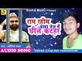 राम रहीम बाबा जेल में छिले कटहर | Abhishek Yadav | Latest Hot Bhojpuri Song