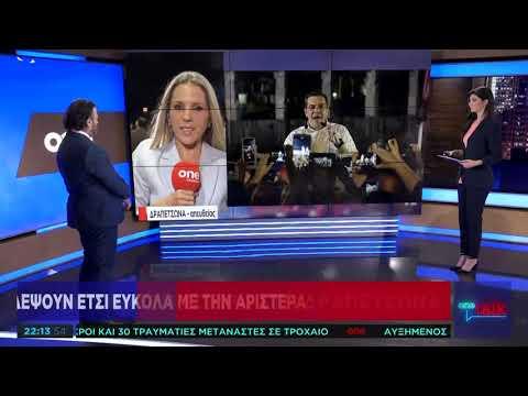 Video - Τσίπρας: Ο ΣΥΡΙΖΑ μπορεί να κάνει μεγάλη εκλογική και πολιτική ανατροπή
