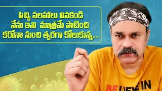 Naga babu's Recovery Story and Message to Patients