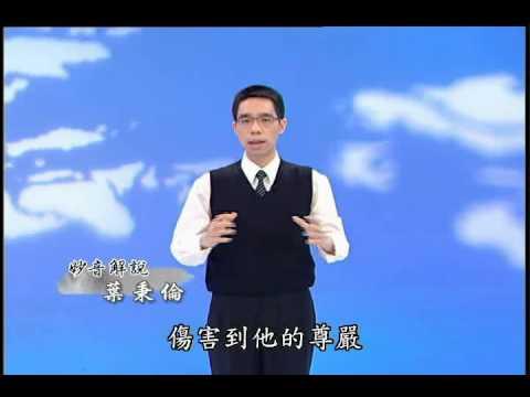 19 手語妙音 語四惡業 惡口分解教學