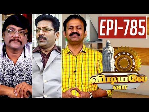 Vidiyale-Vaa-MorningTalk-Show-Kalaignar-TV-Epi-785-19-05-2016