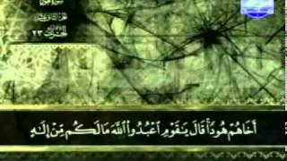 الختمة المجودة  الحزب 23 عبد الباسط عبد الصمد