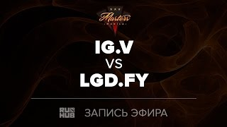 IG.V vs LGD.FY, Manila Masters CN qual, game 2 [CrystalMay]