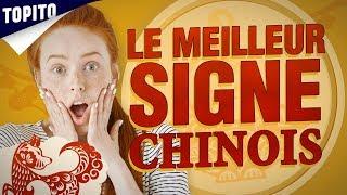 Video Top 12 des signes astrologiques chinois du pire au meilleur MP3, 3GP, MP4, WEBM, AVI, FLV Mei 2018