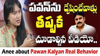 Video పవన్ నిజ స్వరూపం..   Lady Dance Master Anee about Pawan Kalyan Real Behavior     10TV MP3, 3GP, MP4, WEBM, AVI, FLV Juli 2018