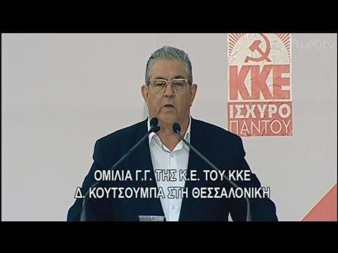 Ομιλία του Δημήτρη Κουτσούμπα στη Θεσσαλονίκη
