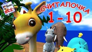 Считалочка от 1 до 10 с жирафиком