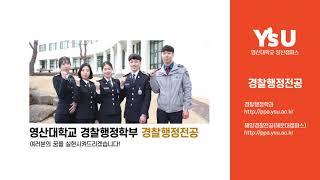 경찰행정학부_경찰행정전공