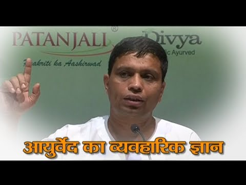Practical Knowledge of Ayurveda Acharya Balkrishna