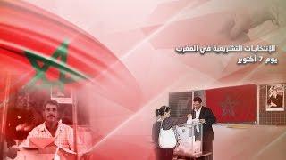 المغارببة : صدى حملة الإنتخابات العامة لدى المواطنين