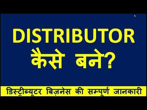 Distributor कैसे बने? Distributor Business |Distributor Kaise Bane