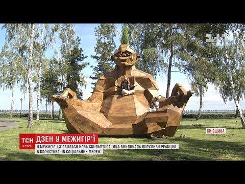 Нова скульптура у Межигір'ї викликала бурхливу реакцію у соцмережах (видео)