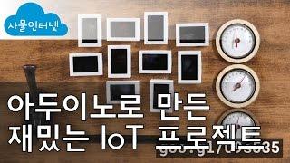 #1 사물인터넷 - 아두이노로 만든 재밌는 IoT 프로젝트