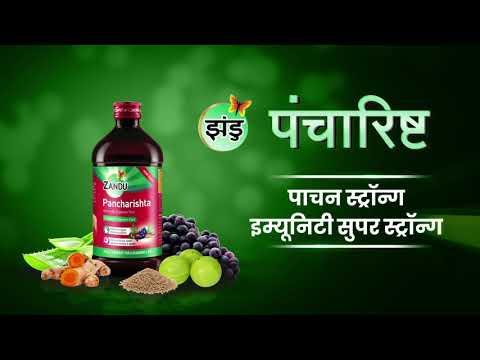 Zandu Pancharishta Ayurvedic Digestive Tonic - 70% Immunity comes from Good Digestive System