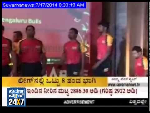 Bengaluru Bulls gear up for Pro Kabbadi League  - News bulletin 23 Jul 14