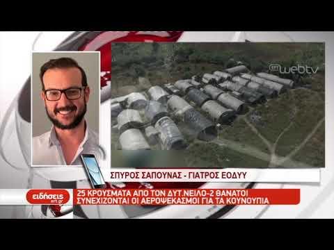 25 κρούσματα από τον Δυτ.Νείλο-2 Θάνατοι | 06/08/2019 | ΕΡΤ