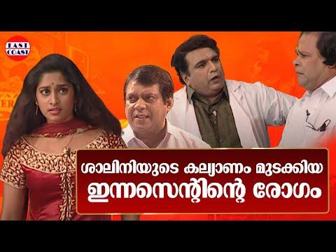 Welcome 2000 Stage Show | Comedy Skit | Cochin Haneefa,Innocent,Shalini etc