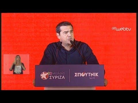 Αλ. Τσίπρας: Οι νέοι να πάρουν τον ΣΥΡΙΖΑ στα χέρια τους