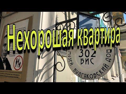 Нехорошая квартира №50. Улица Садовая дом 302 бис. Музей Булгакова.