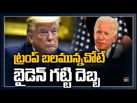 ట్రంప్ బలమున్నచోటే బైడెన్ గట్టి దెబ్బ | Who Wins in US Presidential Elections 2020 | 10TV News