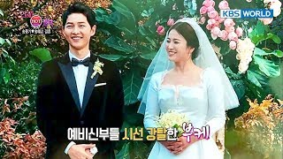 Download Video Celebrity HOT Clicks: Song Joongki & Song Hyekyo Marry [Entertainment Weekly/2017.11.06] MP3 3GP MP4
