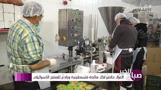 الغزال حاضرٌ لكل مائدة فلسطينية ورادعٌ للمنتج الاسرائيلي