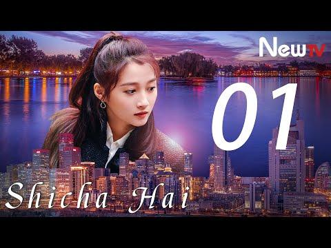 【Eng Sub】Shicha Hai  01(Liu Peiqi,Guan Xiaotong,Wu Lei)