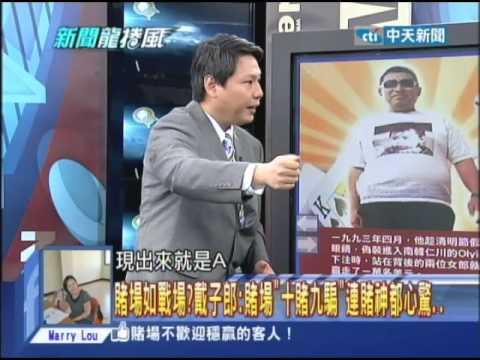 不易容無法進賭場的台灣賭神! 20年狂撈5000萬!