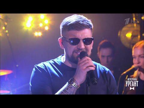Вечерний Ургант.  Баста - «Мои разбитые мечты». (13.04.2018) - DomaVideo.Ru