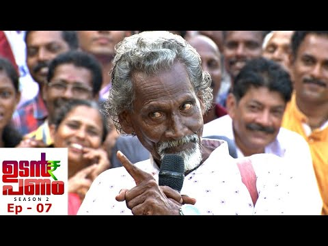 Udan Panam Season 2 | Ep - 7 Ammu Dasan rocks! | Mazhavil Manorama